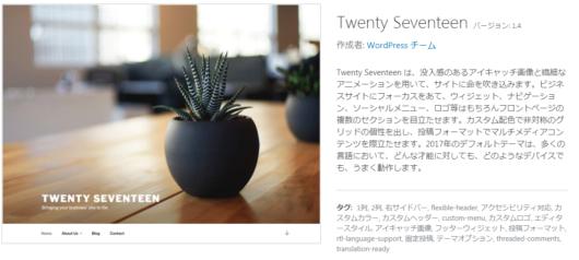 TwentySeventeen テーマ