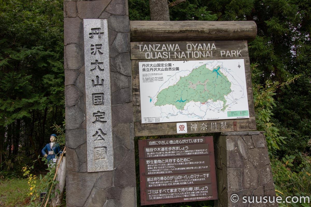 丹沢大山国定公園のプレート