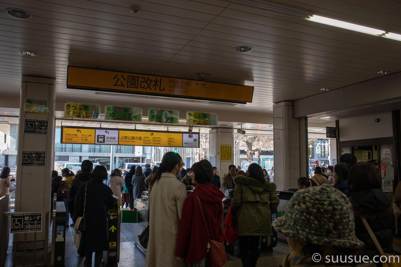 JR上野駅公園改札