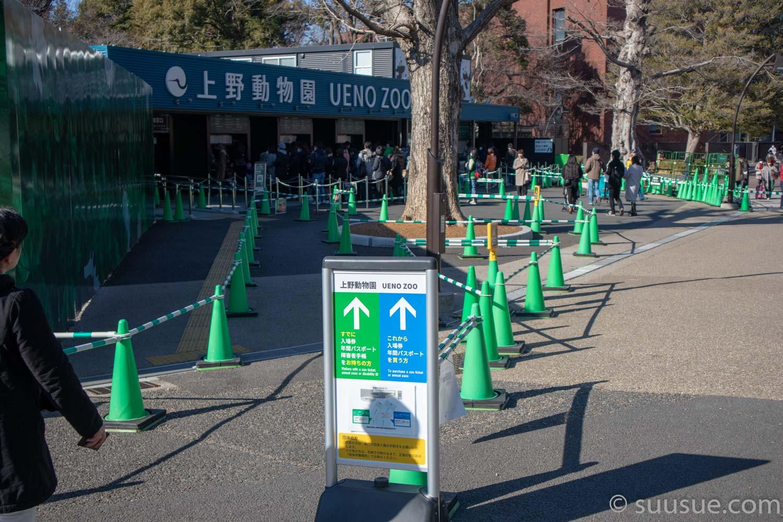 上野動物園入場口
