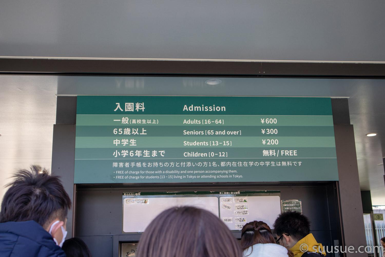 上野動物園入園券券売機