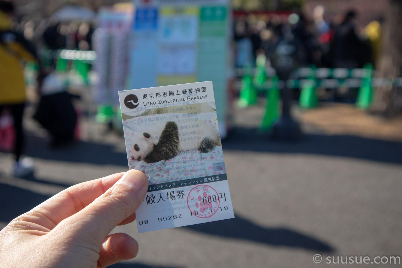 上野動物園入場券大人600円