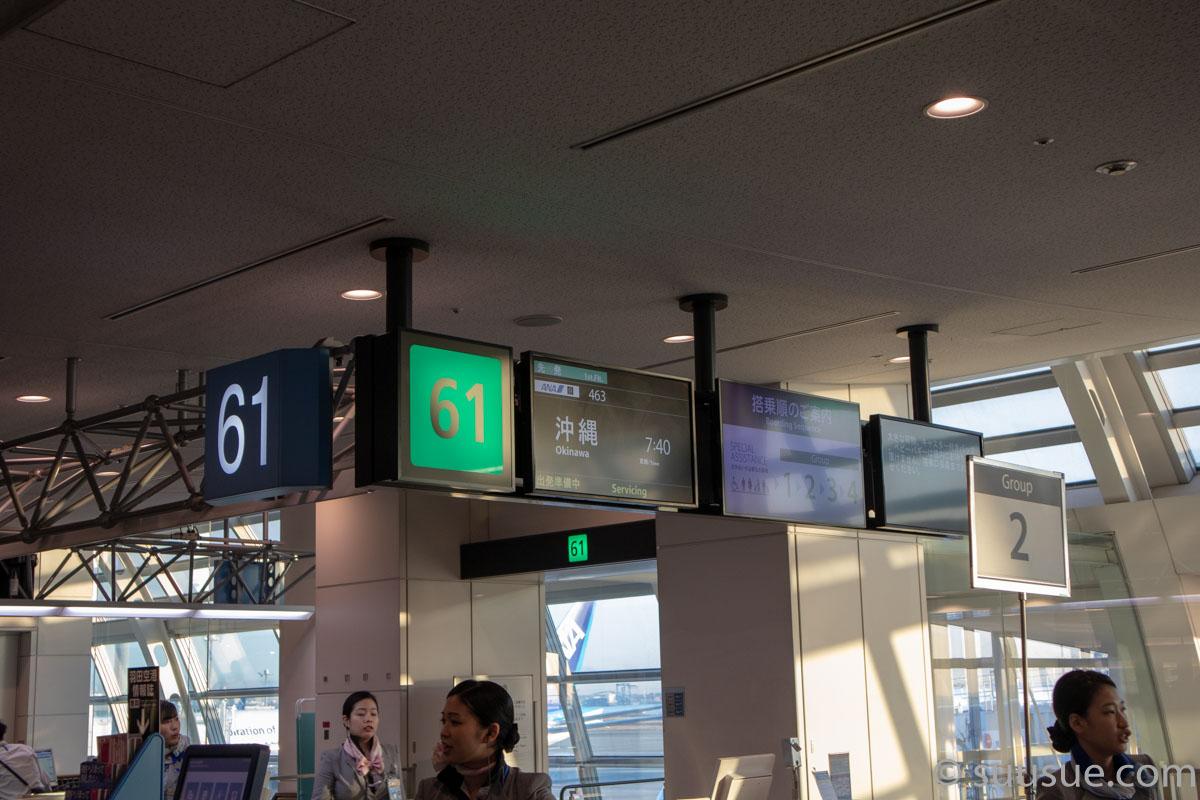 沖縄行き登場61番ゲート