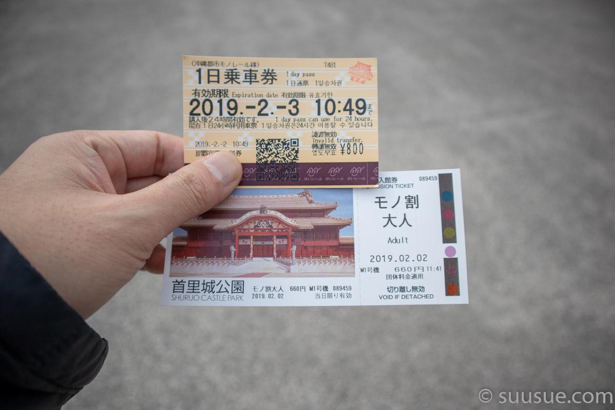首里城公園 入館券