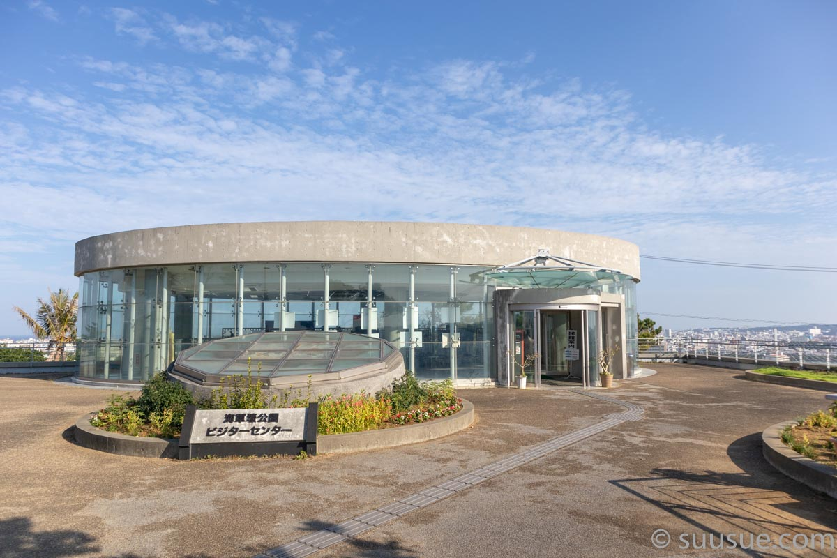 海軍壕公園ビジターセンター(入口)