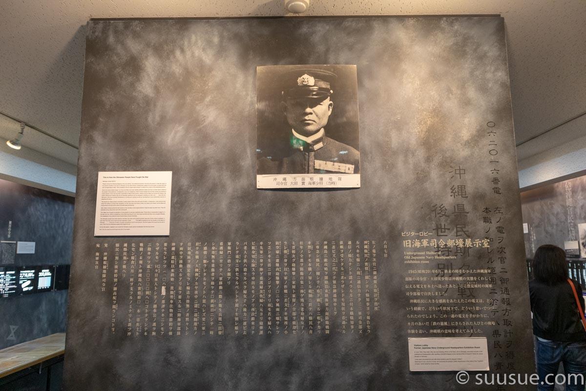 旧海軍司令部壕展示室司令官大山少将