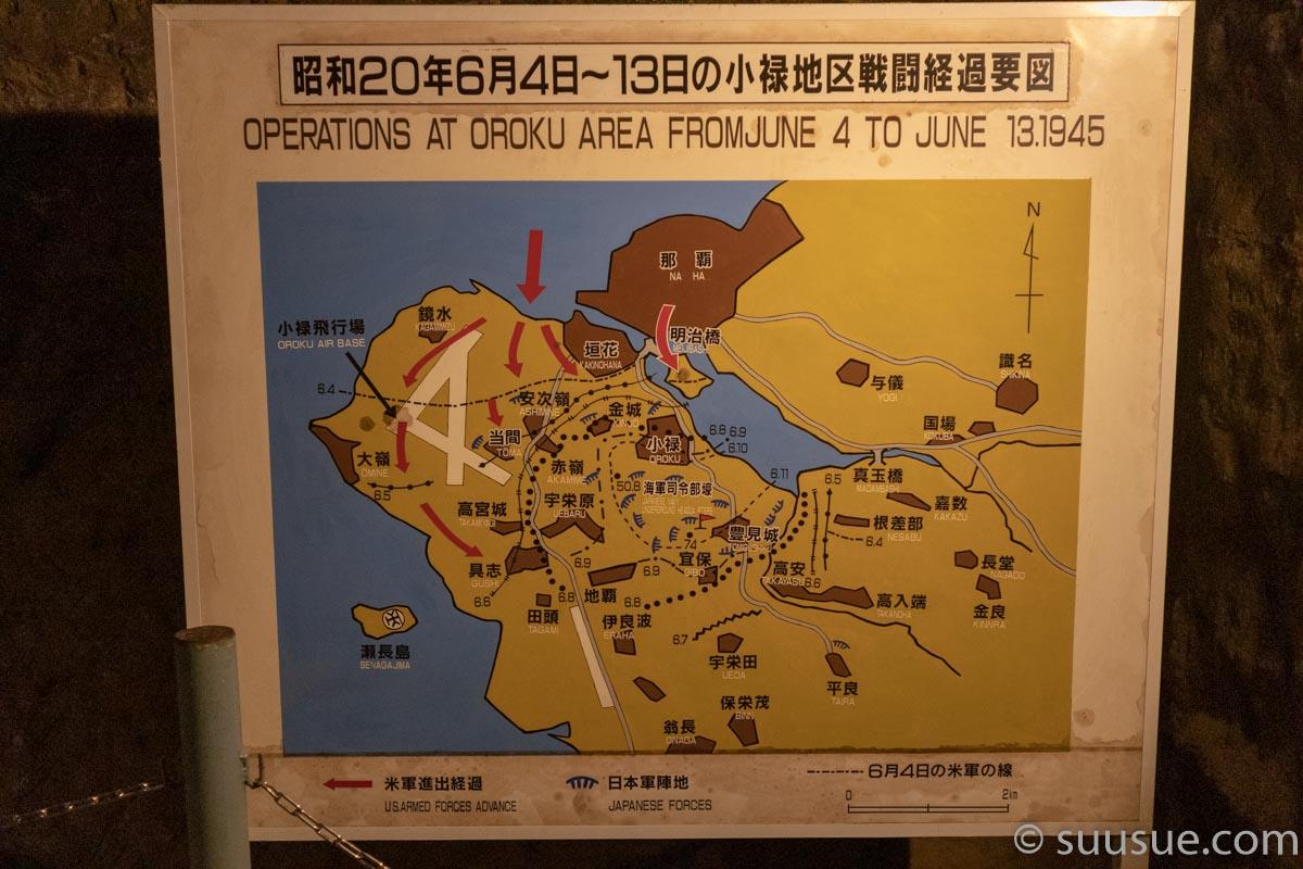 旧海軍司令部壕戦闘経過図