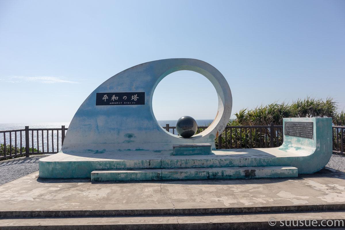 喜屋武岬平和の塔