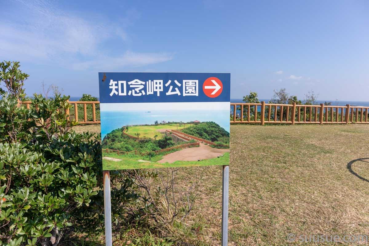 知念岬公園入口