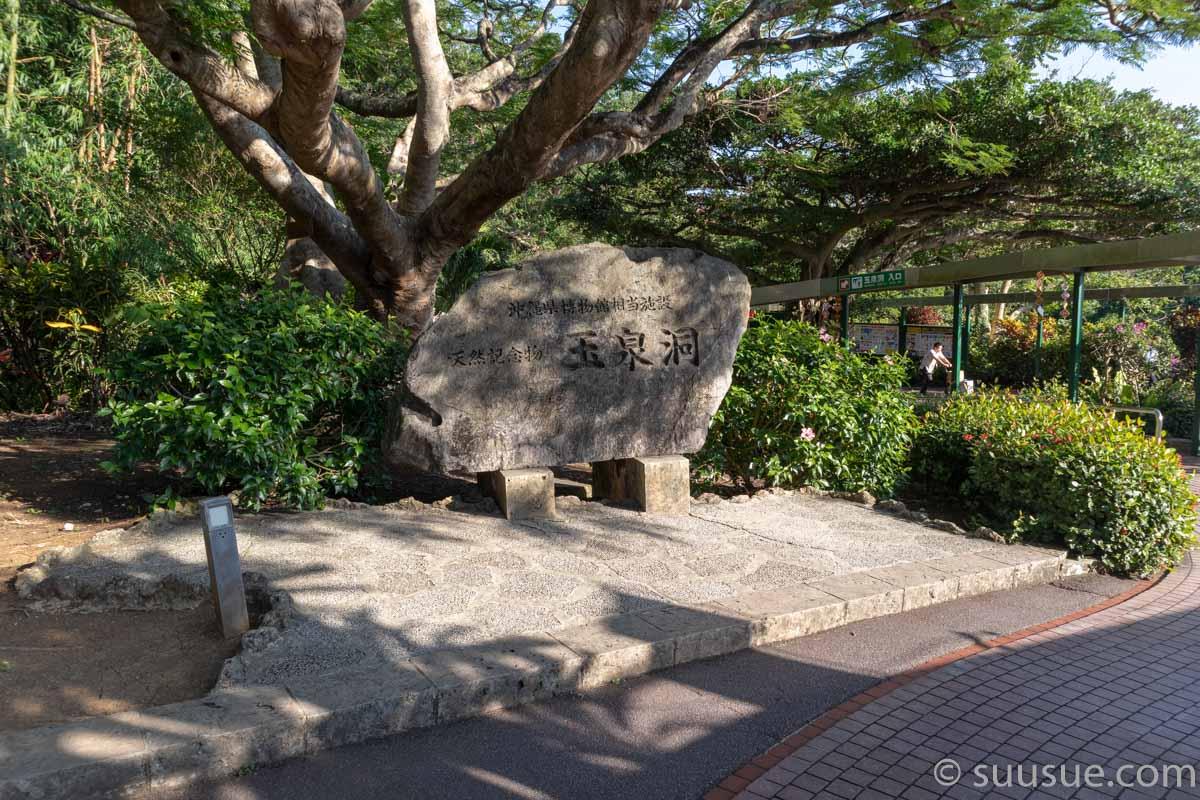 沖縄ワールド 玉泉洞