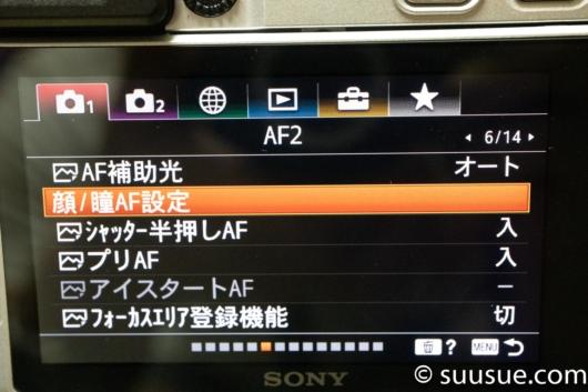 α6400 瞳AF 設定メニュー