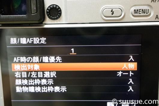 α6400 瞳AF 検出対象 メニュー