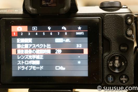 撮影時間の確認時間