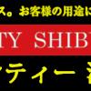 アクトローシティー 渋谷スタジオ 《ACTLAW-CITY SHIBUYASTUDIO》