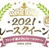2019 raffinee Lady   日本レースクイーン大賞