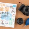 studio9が本になった「写真のことが全部わかる本」が3/16に発売になるのでちょっと中