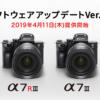 デジタル一眼カメラ『α7R III』、『α7 III』において、「リアルタイム瞳AF」の動物対