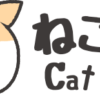 【完全版】秋葉原の猫カフェまとめ【すべて行きました】 - ねことぼく