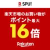 【楽天市場】SPU(スーパーポイントアッププログラム)|いつでもポイント最大15倍
