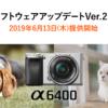 デジタル一眼カメラ『ILCE-6400』において、「リアルタイム瞳AF」の動物対応を含むソ
